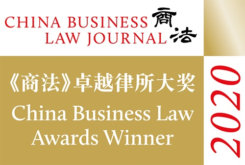 2020 China Business Law Awards winner logo